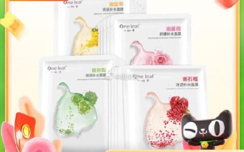 【猫超】一叶子嫩花果面膜组合40片一叶子包邮一叶子嫩