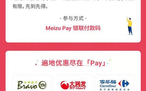 【魅族手机】反馈截止到8.14号,试用meizu pay支付,
