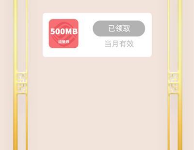 中国移动和粉俱乐部8GB全国流量免费领