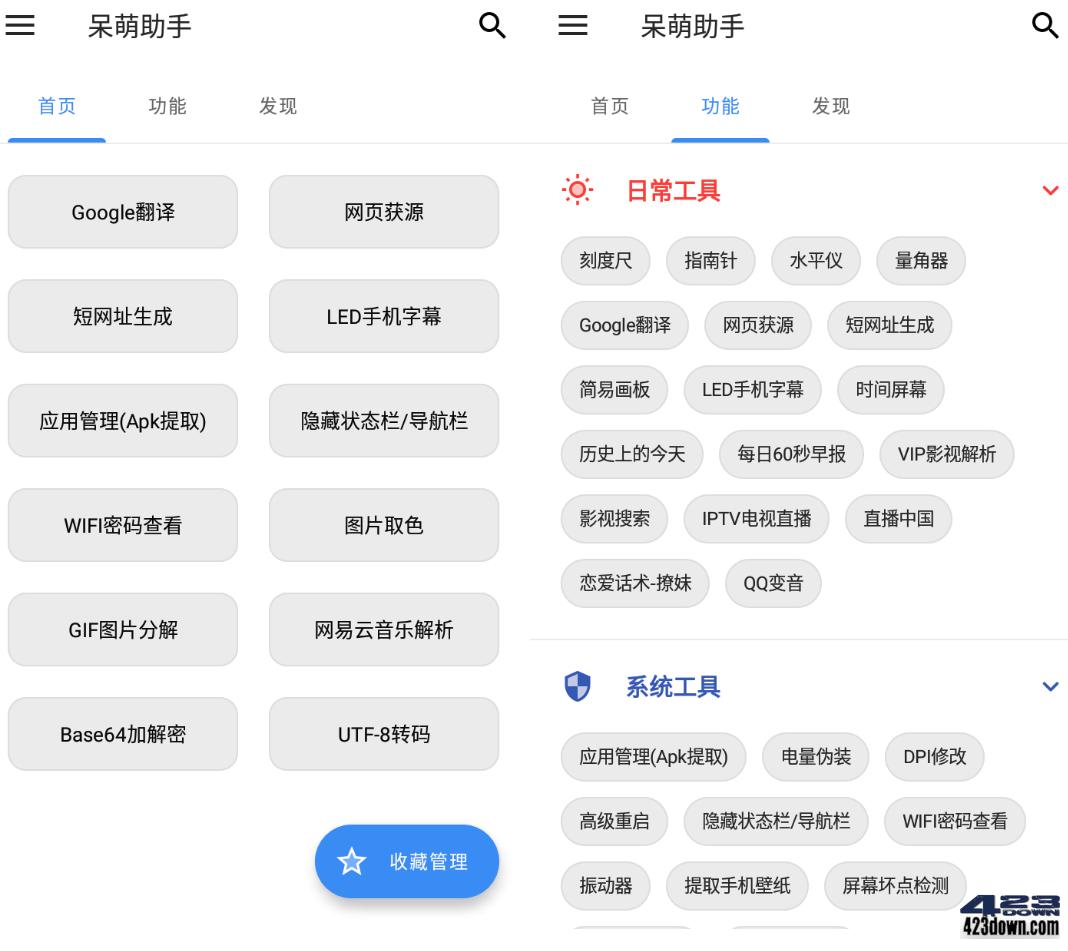 呆萌助手_v1.2.0_去广告版_多功能工具箱应用