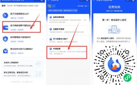 """【腾讯未成年人消费可退款】微信扫码进入->点击""""不理"""