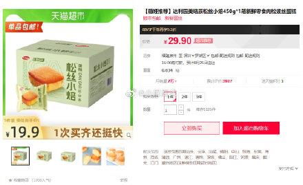 猫超单品包邮款【包邮】比比赞苏打香葱饼干整箱500g咸