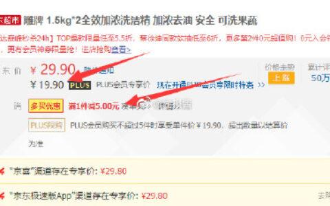 京东极速版APP-页面最下方百元生活费-领15-4券雕牌1.5