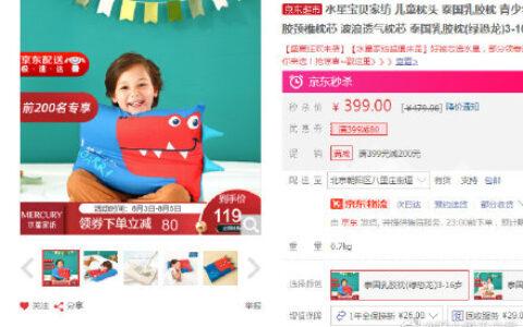【京东】水星家纺 儿童乳胶枕头【89包邮】水星宝贝家