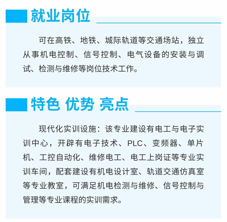 机电一体化(城市轨道方向_高中起点三年制)-1_r3_c1.jpg