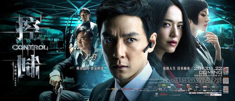 吴彦祖电影《控制/控城计》:特效效果不错,就是剧情漏洞有点明显