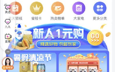 """支付宝搜索""""真快乐商城""""新人1元购"""