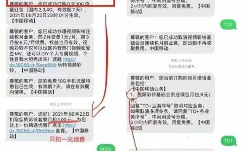 广东移动1元搞10G7天流量