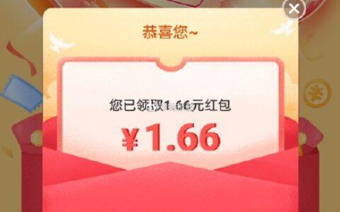 京东可领1.66