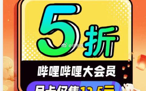 B站大vip会员一个月【12.5】B站大vip会员 哔哩哔哩会
