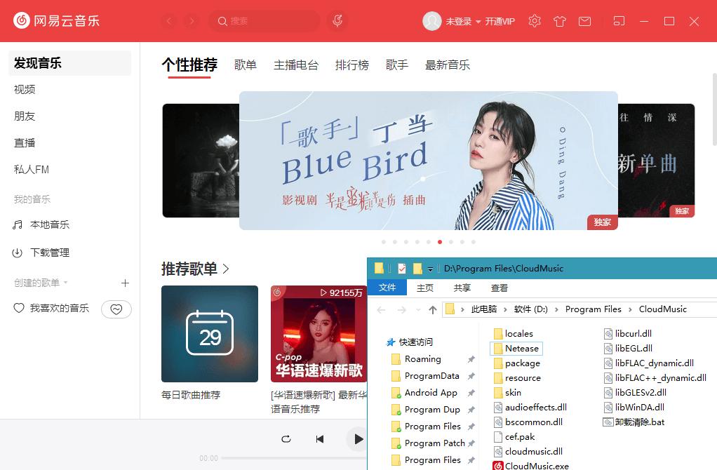 PC网易云音乐v2.7.4便携版