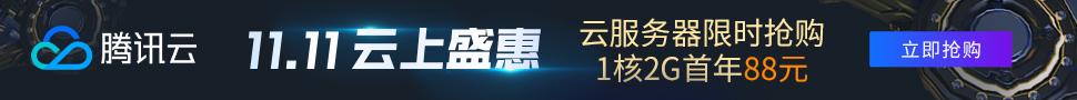 2020年腾讯云双11活动