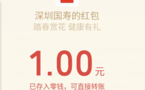 【深圳国寿抽1元红包】打开链接->登入后->退出重新进