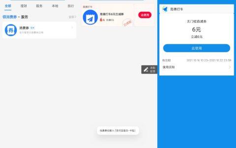 """【部分领高德6~10元打车券】支付宝搜索""""消费券""""->顶"""