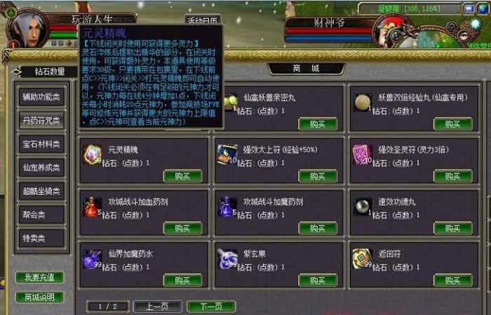 【蜀门单机】一键安装版+视频图文教程+全套GM口令+6个稀有端GM工具