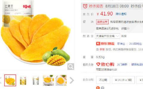 【京东】早8点【限量】百草味 芒果干508g【1包邮】百