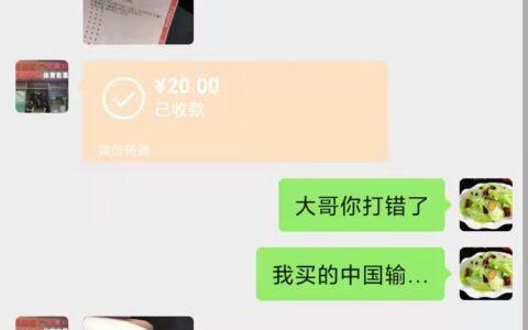 中国队加油 20块钱支持一下国足