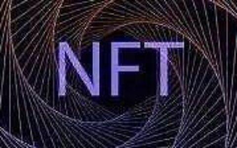 2021年最值得关注的5大新NFT平台有哪些?