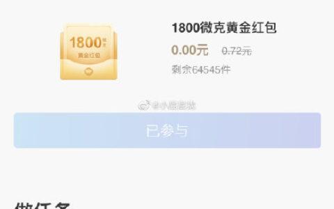 招商银行APP 完成任务 可领取1800微克黄金红包