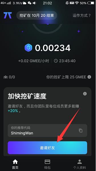 Arc8:GAMEE旗下,空投算力每小时挖0.02GMEE,直推奖励20%活跃算力