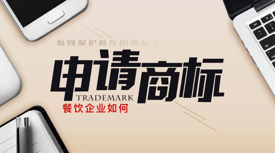 商标产权:品牌如何申请商标