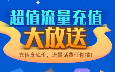 广东移动必得10G七天流量(小几率得5/10话费)