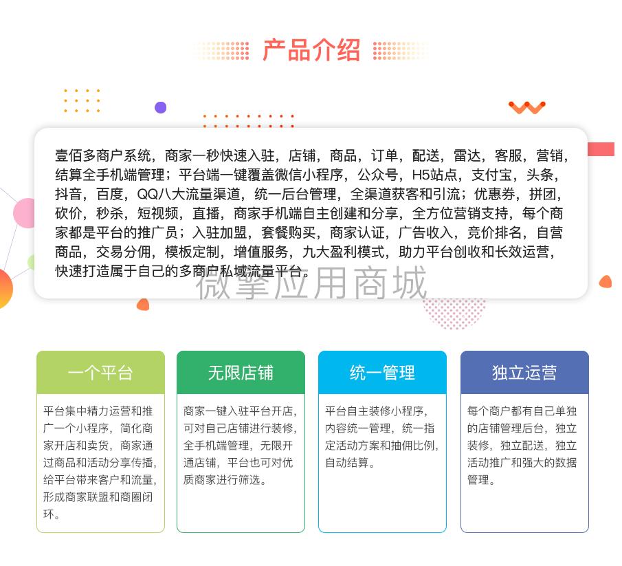 【全端小程序】壹佰多商户V1.0.41独立版小程序源码,可以用手机端开店的多商户商城小程序 QQ小程序 第2张