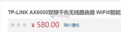 【京东】TP-LINK AX6000【580】 TP-LINK AX6000双频千