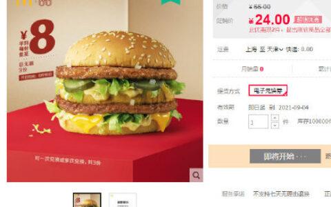 【麦当劳】0点巨无霸 3次券【24】可以一次性兑换或多