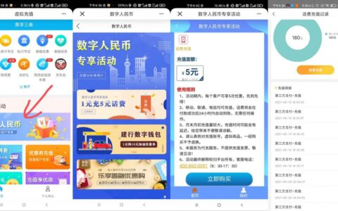 """【建行卡陕西地区5充25元话费】打开APP搜索""""数字货币"""