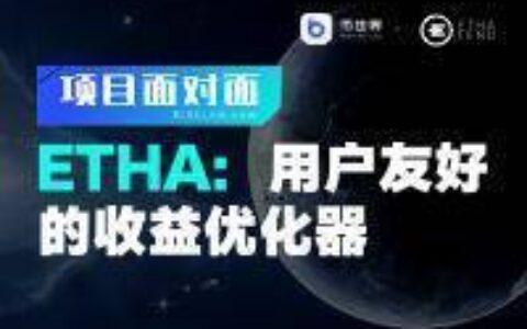 【项目面对面】ETHA:用户友好的收益优化器