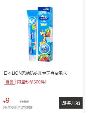 0点秒杀限量500,9+运费卷日本LION 无糖防蛀儿童牙膏(