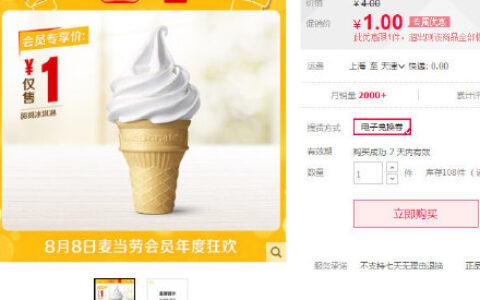麦当劳 圆筒冰淇淋 单次券【1】