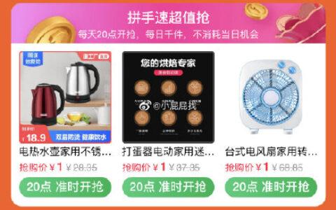 """手淘搜索""""限量冲冲冲""""限量1元购(10点开始1元购,20"""