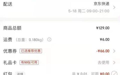 会员领61-60手机劵买经典诺基亚69元+运费劵没