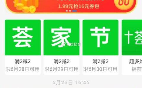 支付宝【十荟团】生活号,1.9买八张2元无门槛券,七月