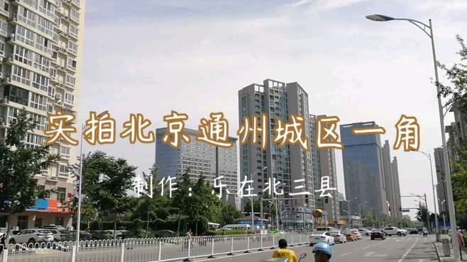 北京市通州区还是很繁华的,随着副中心的发展,通州会越来越好!