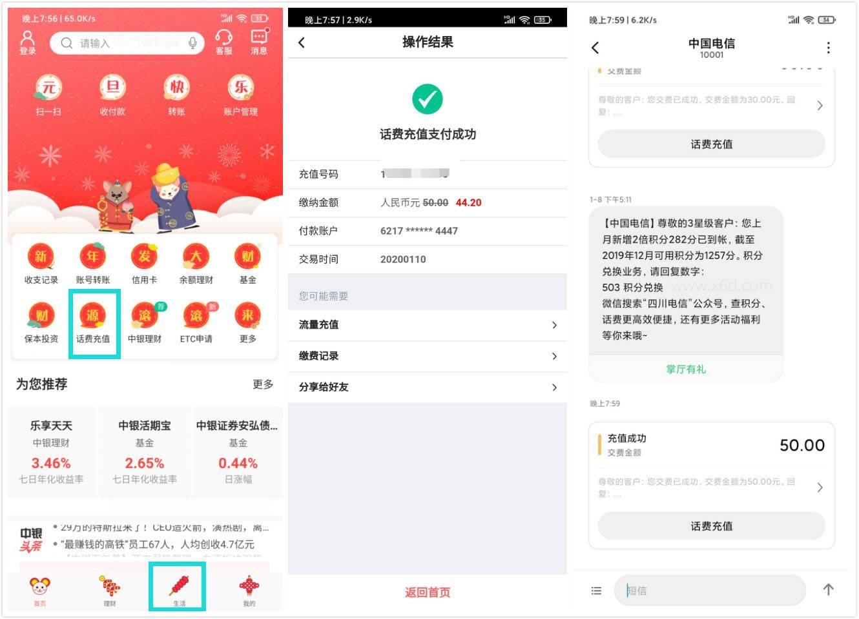 中国银行卡45充50手机话费