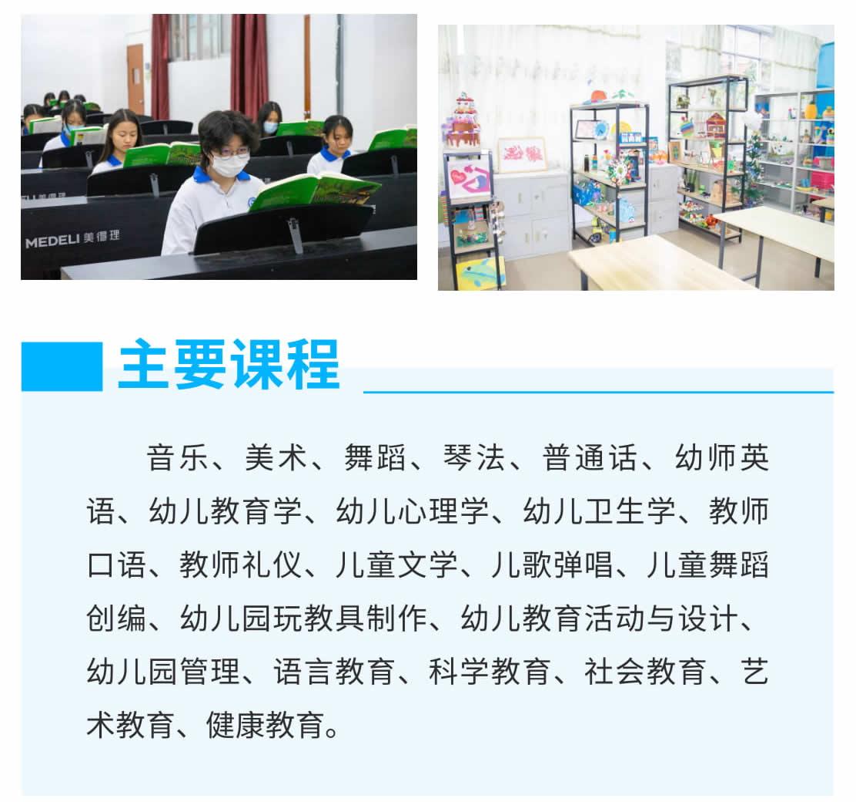 专业介绍 幼儿教育(高中起点三年制)-1_r2_c1.jpg