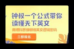 钟叔-钟平逻辑英语全五季视频+讲义