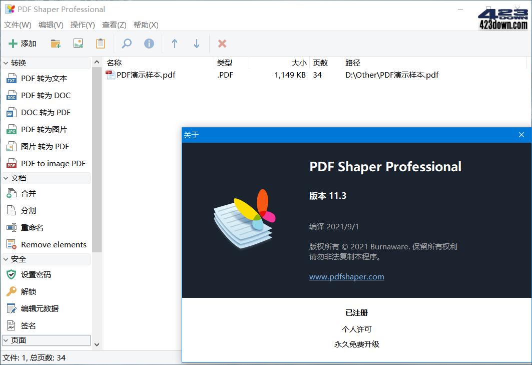 PDF Shaper Professional V11.4 中文破解版