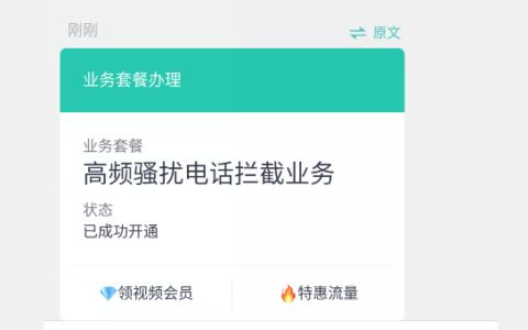 """【移动免费办理反骚扰服务】编辑短信""""KTFSR""""发送到"""