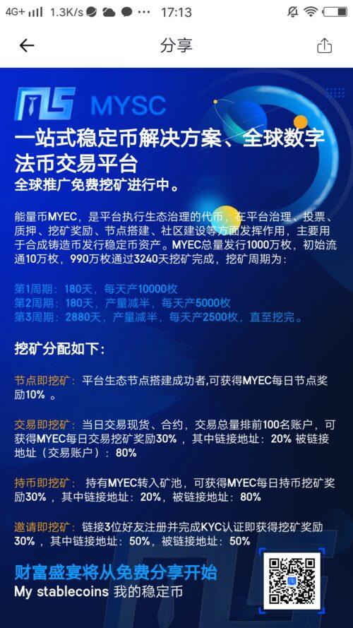 MYSC平台:注册实名挖矿MYEC币,集节点挖矿+交易挖矿+持币挖矿+邀请挖矿于一体,小区无限代推广产能算力加成,团队化推广