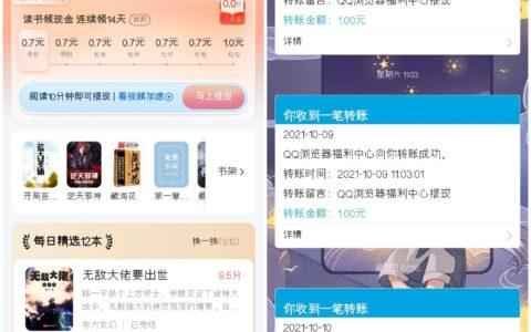 QQ浏览器新人阅读小说领红包