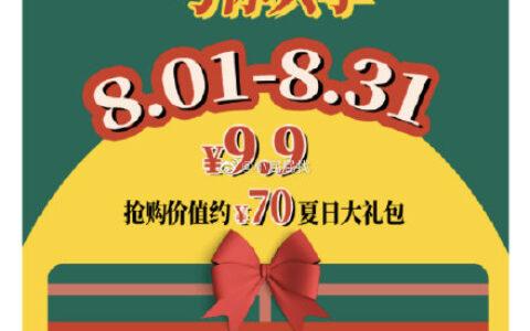 屁 快乐柠檬的活动 9.9买70块钱的券包 但是得去线下买