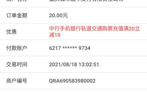 重庆公交卡充值20-10,每月一次,必须使用中国银行APP扫码付款