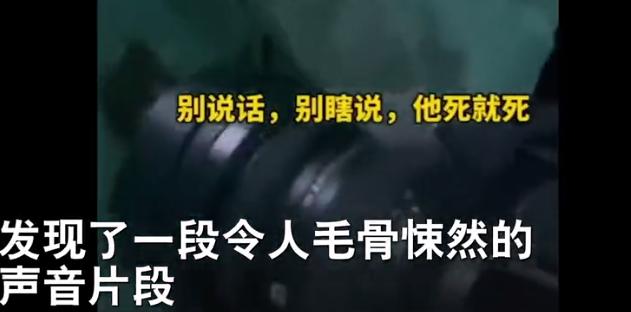 西藏冒险王掉进冰川身亡前最后视频曝光 对话令人毛骨悚然怎么回事