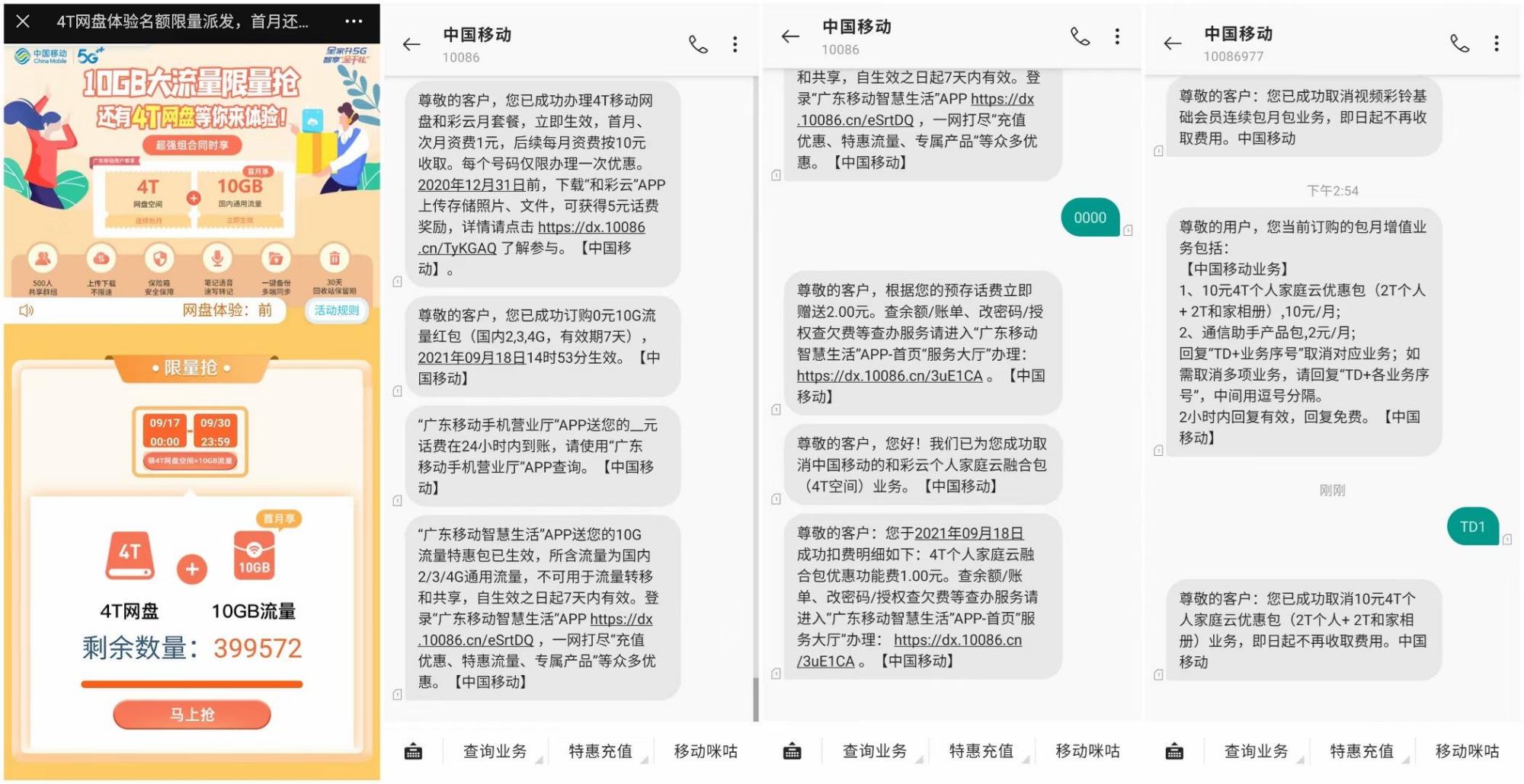 广东移动赚1元话费+10G流量