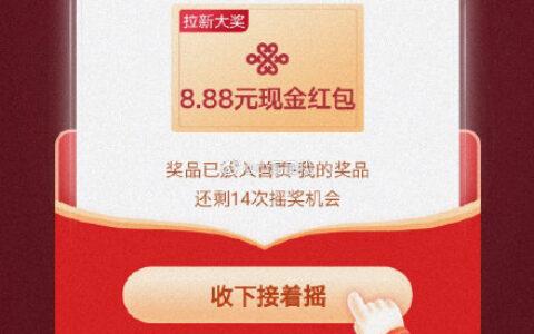"""中国联通APP 首页右下方悬浮窗 """"摇亿元大奖"""" 摇十次"""