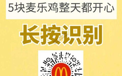 麦当劳 免费麦乐鸡 口令